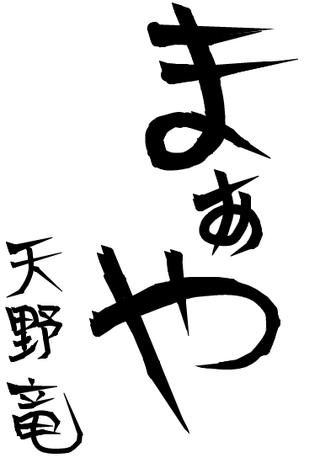 Kakizome10
